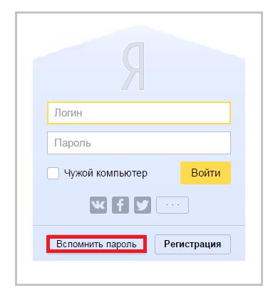 Для пользователей, которые забыли пароль, существует отдельная кнопка при авторизации