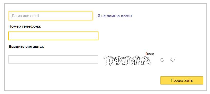 Администрации гораздо легче понять, как восстановить Яндекс.Деньги по номеру счета, чем заниматься этим же вообще без информации