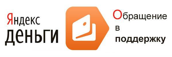 Обратиться в службу поддержки можно написав письмо на почту supp@money.yandex.ru или, составив заявление по ссылке money.yandex.ru/feedback/