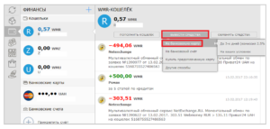 После того, как привязать кошелек WebMoney к Яндекс.Деньги получилось, владелец обоих счетов получает возможность переводить средства быстрее и проще