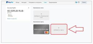 Для подтверждения операции необходимо провести разовый перевод с Visa на PayPal на сумму два доллара