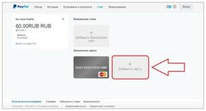 Процесс того, как подключить карту Сбербанка к PayPal, можно разделить на два этапа: заполнение данных и подтверждающий перевод