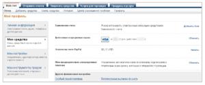 Защита денег клиентов является одним из основных приоритетов компании PayPal