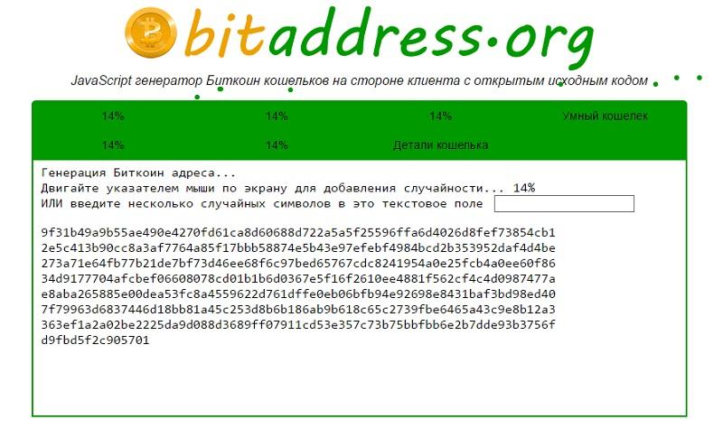 оффлайн кошелек криптовалют