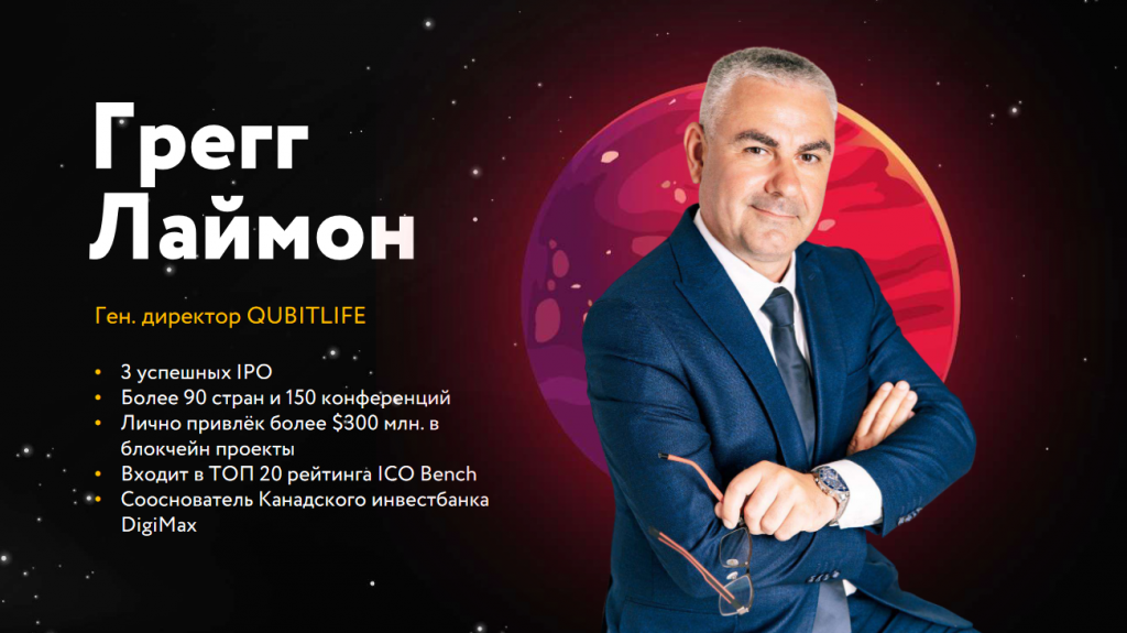 Грега Лемона основатель компании Кубитлайф