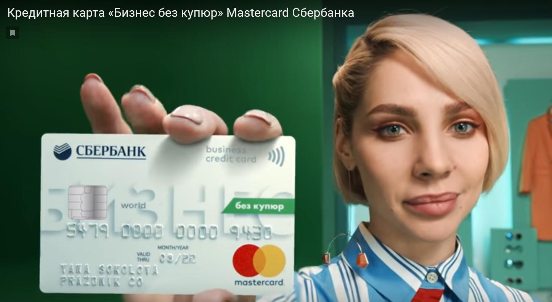Кредитная карта «Бизнес без купюр» Mastercard Сбербанка