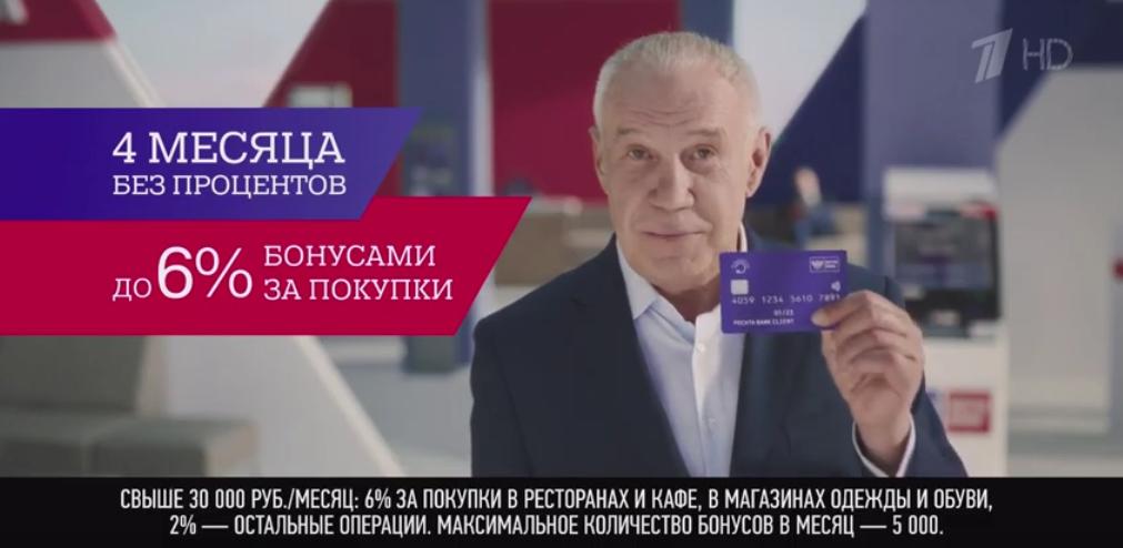 4 месяца без процентов на кредит в Почта банке