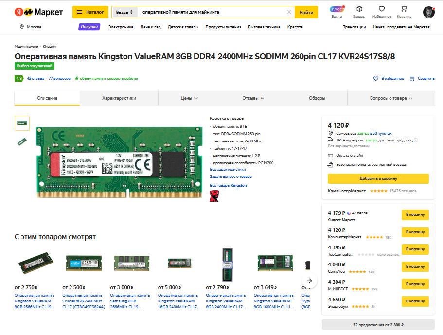 Оперативная память Kingston ValueRAM 8GB DDR4 2400MHz SODIMM 260pin CL17 KVR24S17S8/8