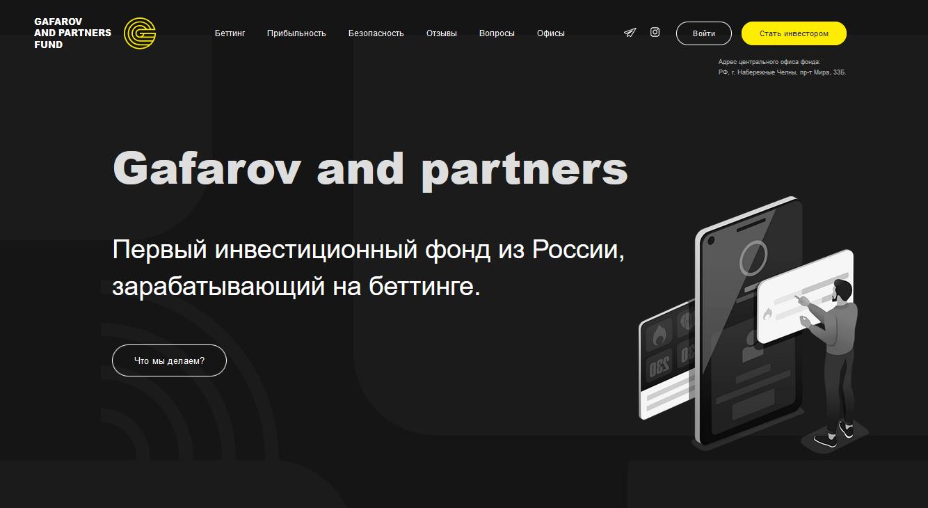 Гафаров и партнеры