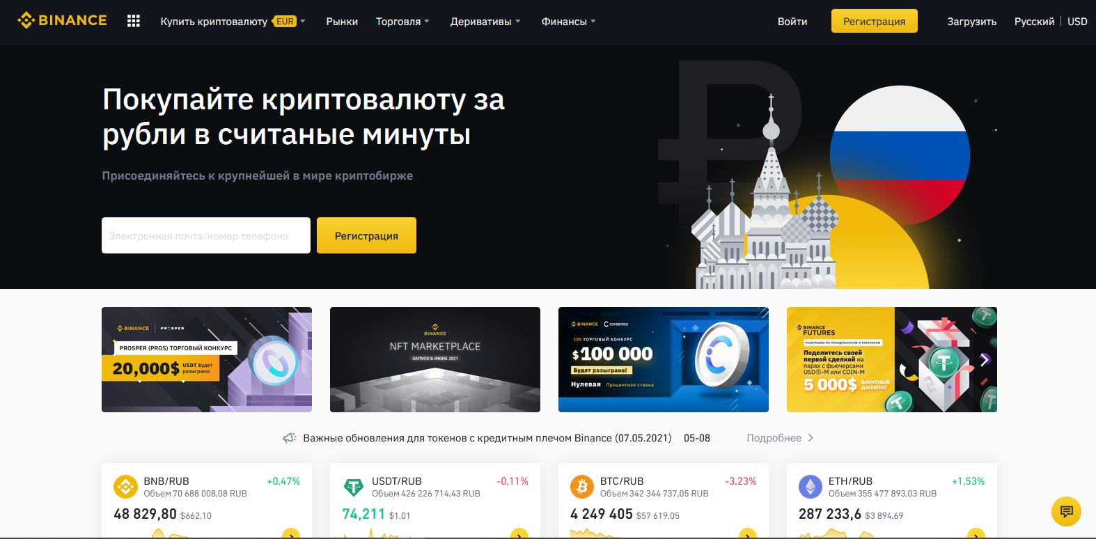 Покупайте криптовалюту за рубли в считаные минуты