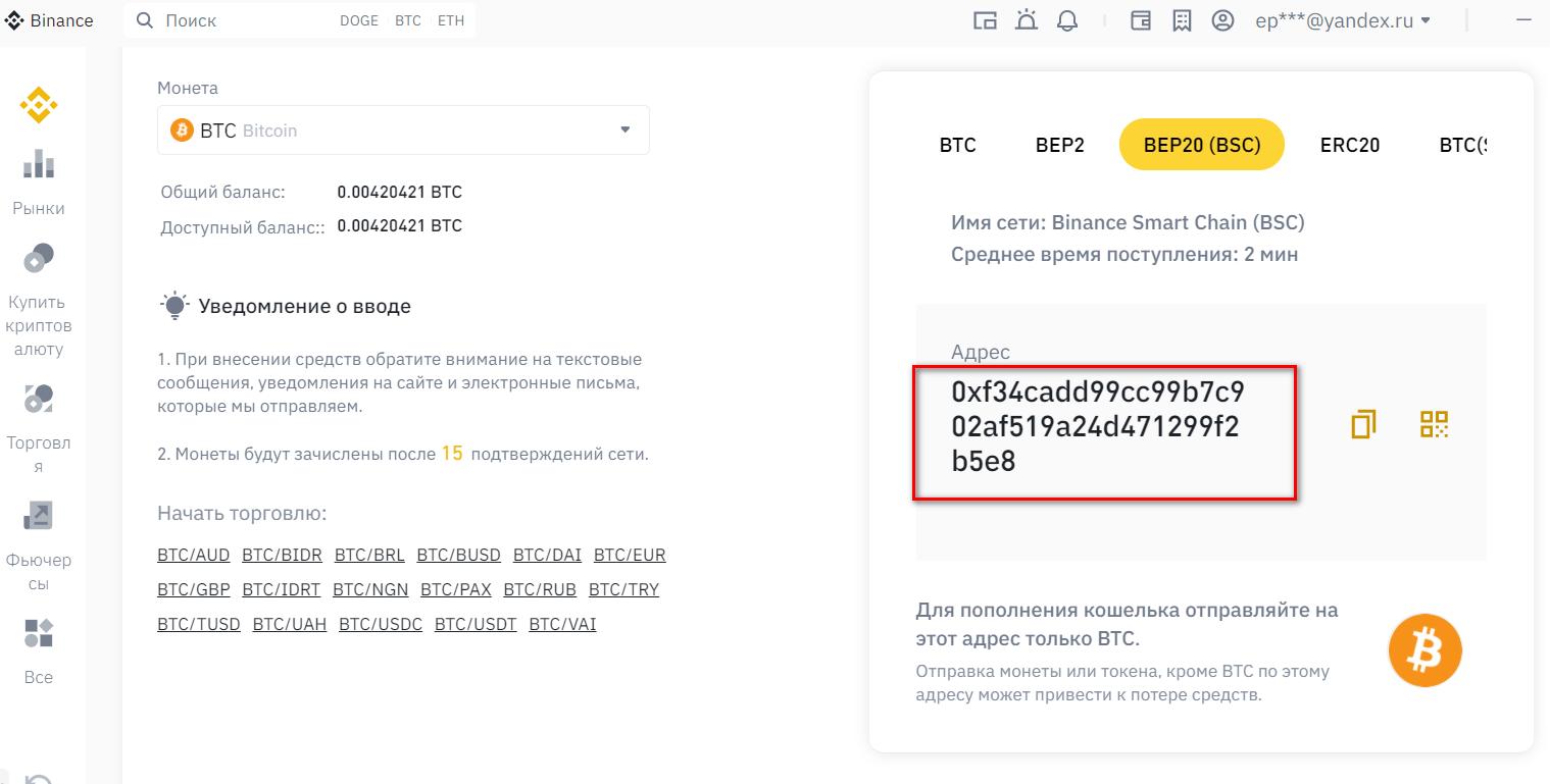 Скриншот биткоин адреса кошелька