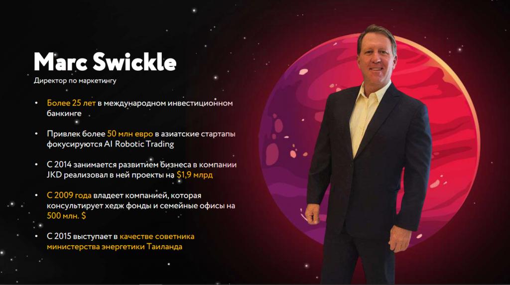 Марк Свикл - директор по маркетингу