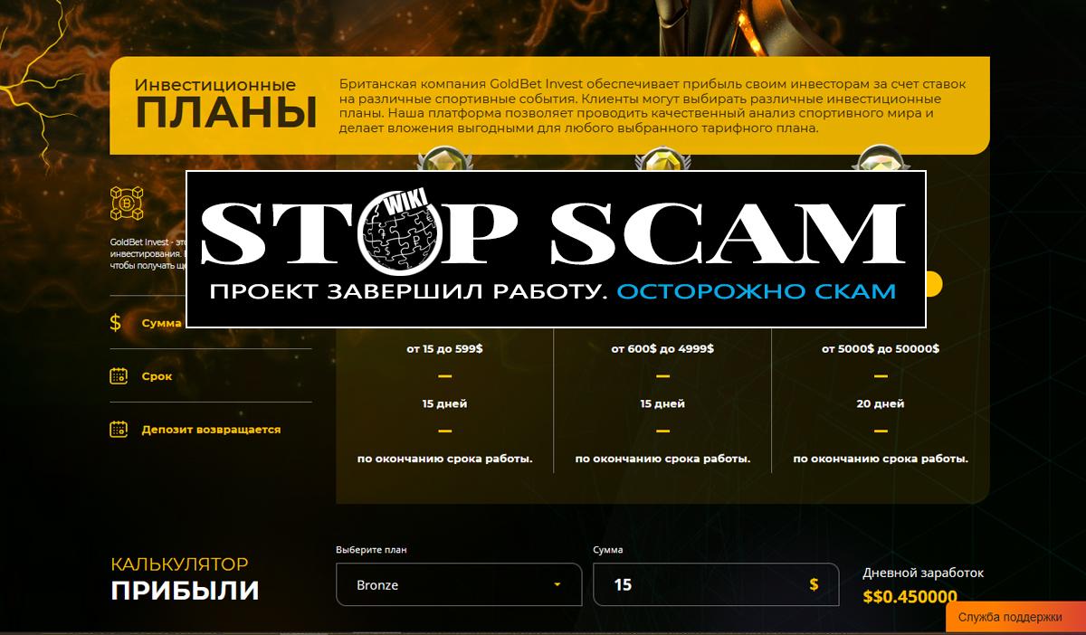GoldBet Invest обманывает пользователей сайта