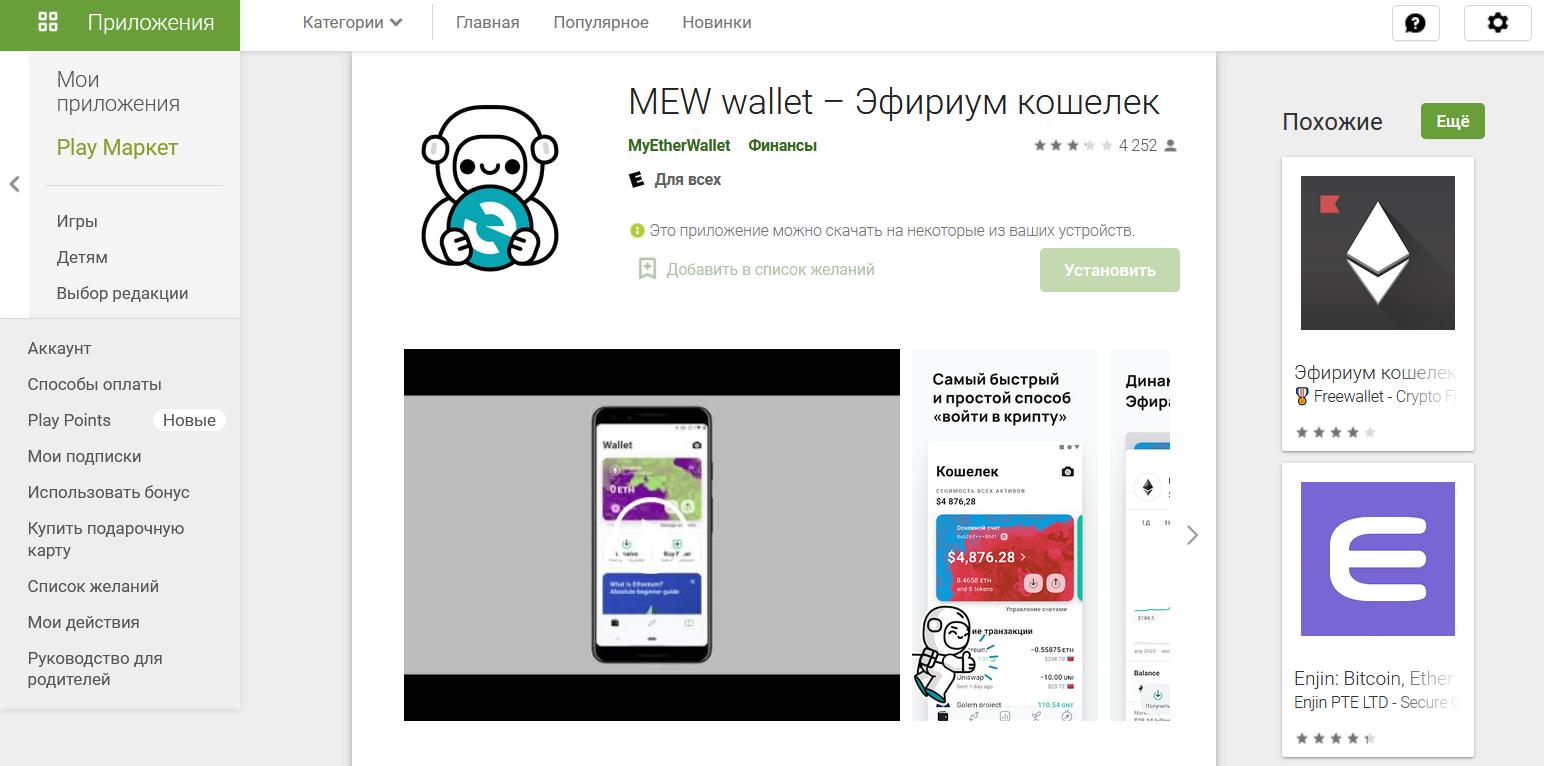 мобильное приложение MyEtherWallet