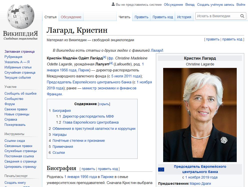 Кристин Лагард