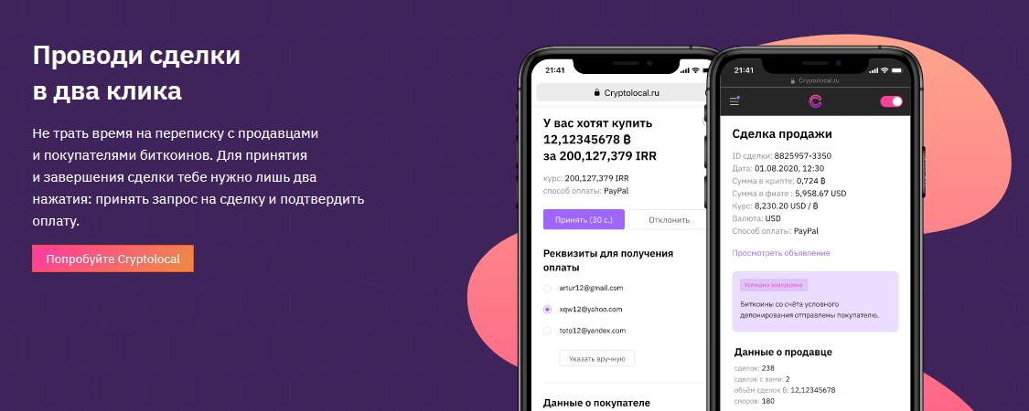 Проведение сделок на cryptolocal.net
