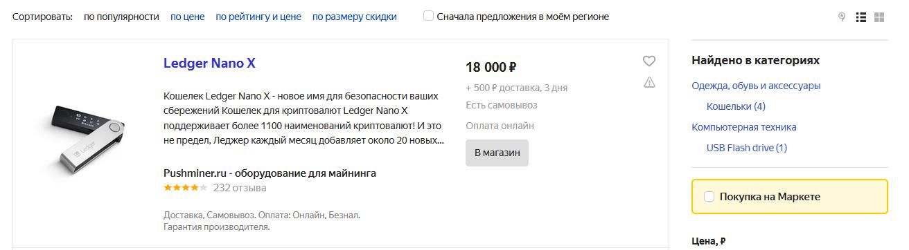 Аппаратный кошелек Ledger Nano X на Яндекс Маркете