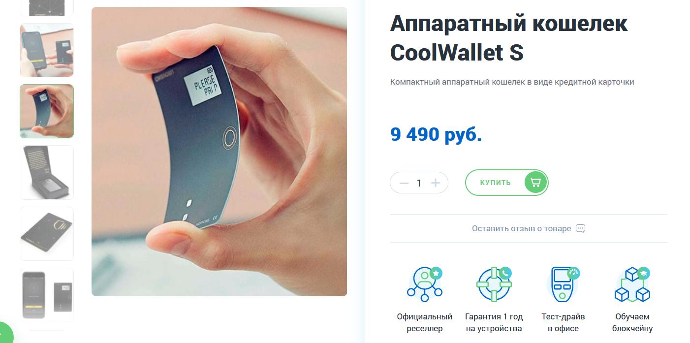 Аппаратный кошелек CoolWallet S