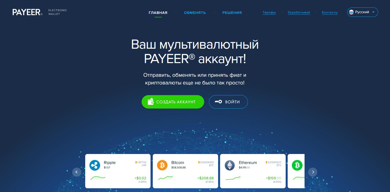 Ваш мультивалютный PAYEER® аккаунт