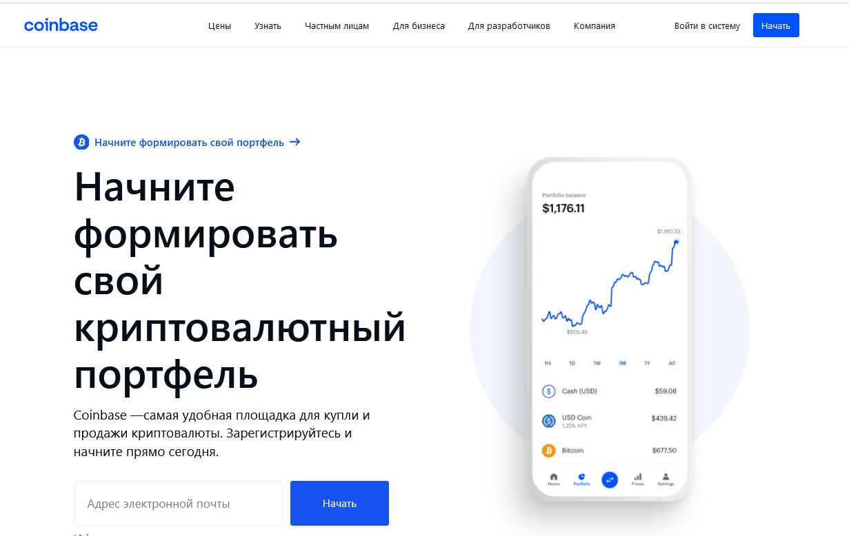 Coinbase —  удобная площадка для купли и продажи криптовалюты
