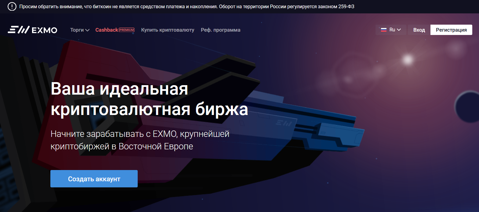 Начните зарабатывать с EXMO, крупнейшей криптобиржей в Восточной Европе