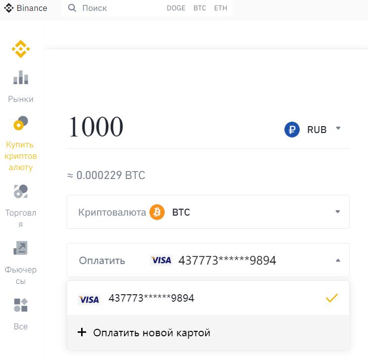 Покупка криптовалюты с помощью банковской карты