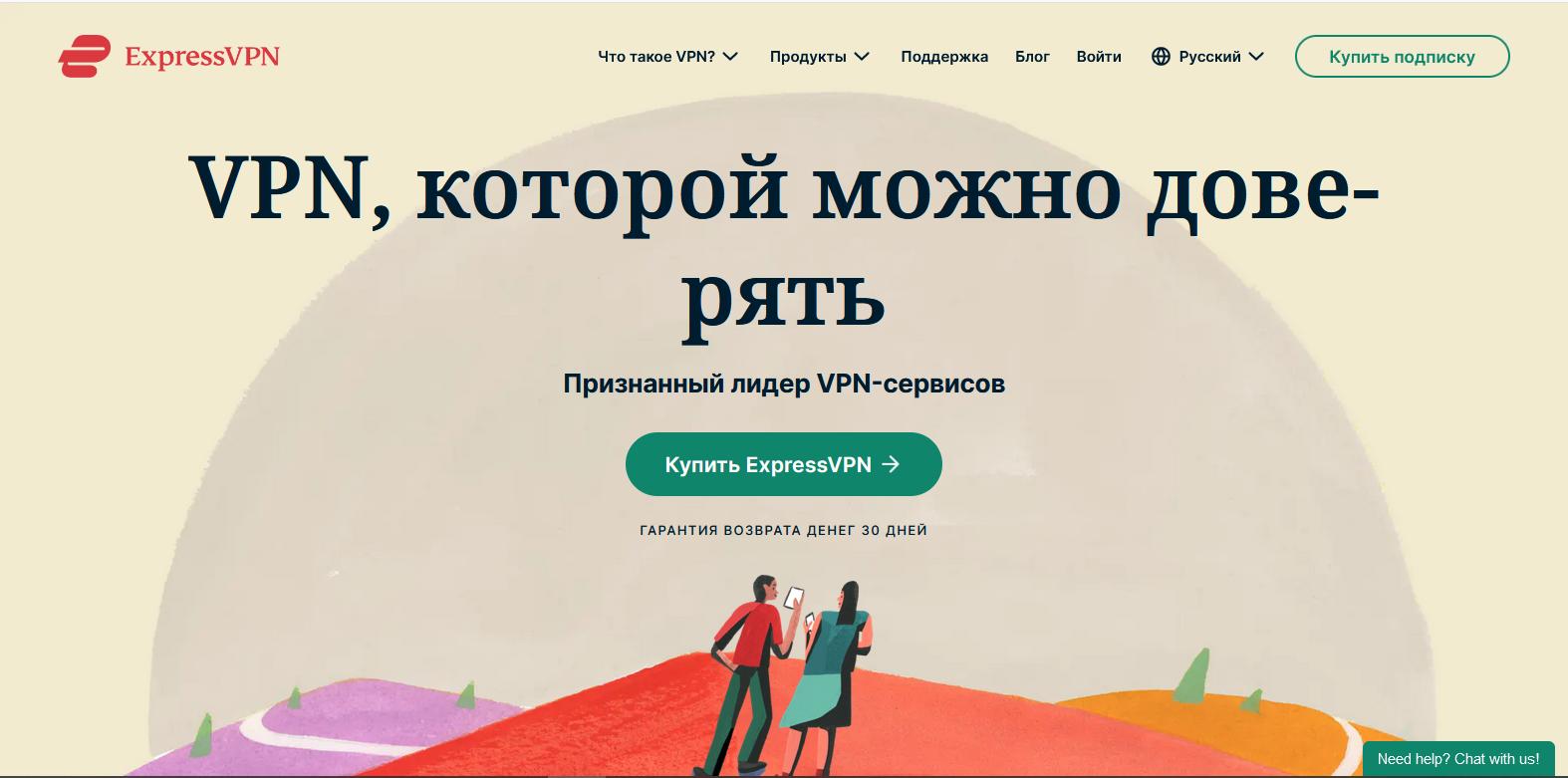 VPN, которой можно доверять