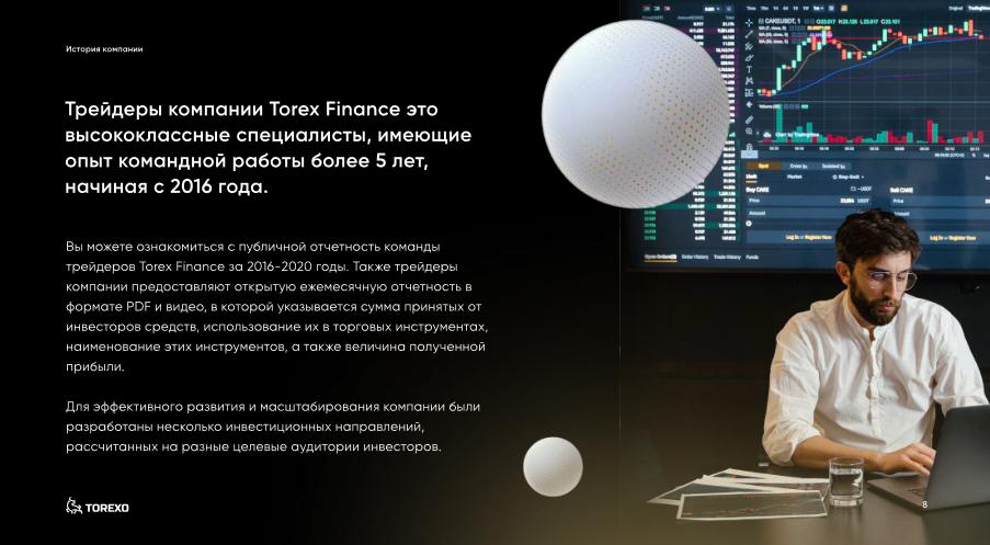 ТрейдерыкомпанииTorexFinance