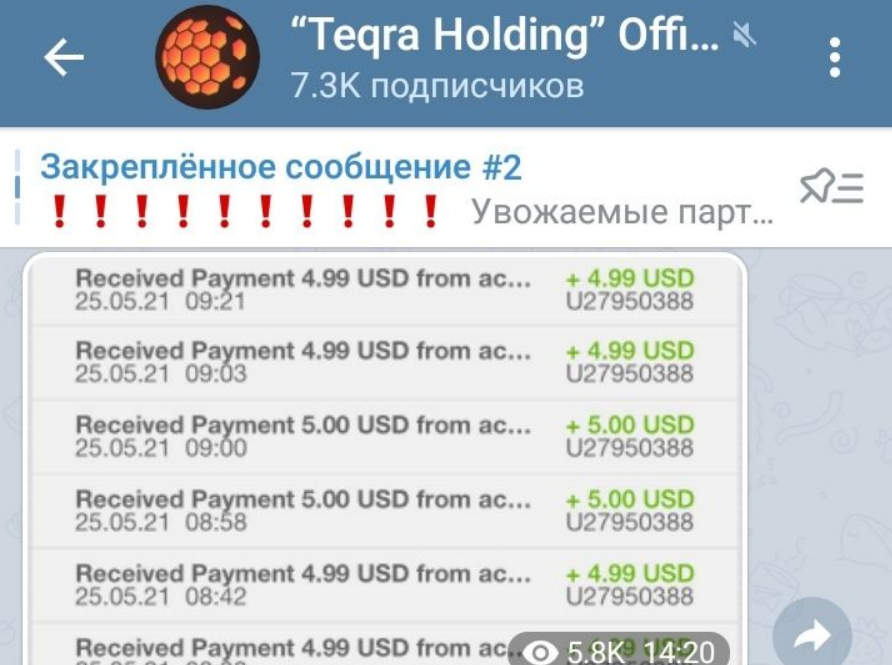 Телеграм канал мошенников