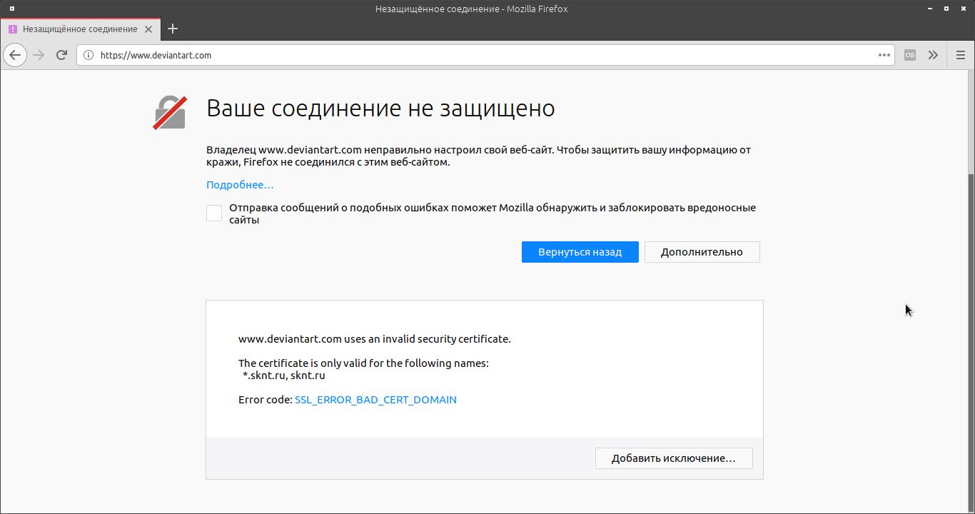 незащищенное http-соединение